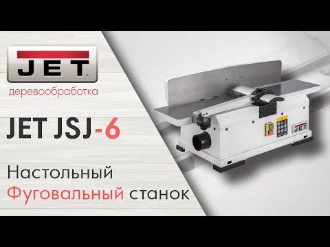 JET JSJ-6 Фуговальный