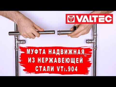 Муфта надвижная из нержавеющей стали VTi.904
