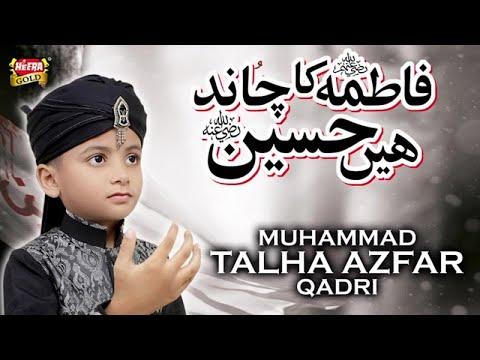 Talha Azfar Qadri - Fatima Ka Chand Hai Hussain - Muharram Kalaam