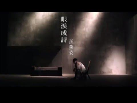 孫燕姿 Sun Yan-Zi - 眼淚成詩 Poems & Tears (華納 official 官方完整版MV)