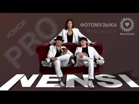 NENSI / Нэнси -  ФотоМузыка  / PhotoMusic  ( AVI SB) 4K