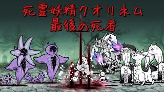 にゃんこ大戦争 最後の死者