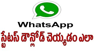 how to download WhatsApp status telugu, how to download whatsapp status video in telugu