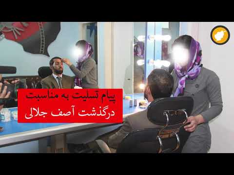 پیام-تسلیت-به-مناسبت-درگذشت-آصف-جلالی-کمدین-محبوب-و-معروف-افغانستان