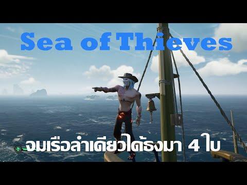 Sea of Thieves จมเรือลำเดียวได้ธง4ใบ