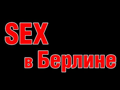 знакомства в берлине секс