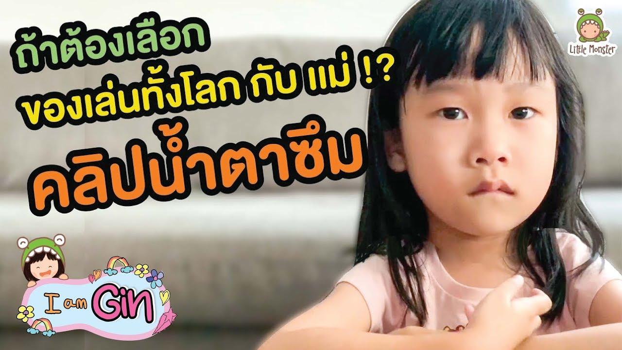 สัมภาษณ์เด็ก 7 ขวบ คิดยังไงระหว่างมีของเล่นแต่ไม่มีแม่ (ENG Ver.) ... I am Gin | Little Monster