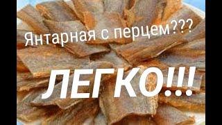 Янтарная с перцем//рецепт//к пенному
