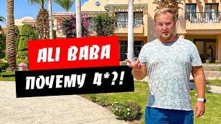 Египет 2021 Почему 4 звезды Обзор отеля Ali Baba Palace 4 Хургада Территория пляж питание