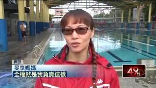 台語新聞》戰勝多重障礙! 台版飛魚小「泳」士摘金  即