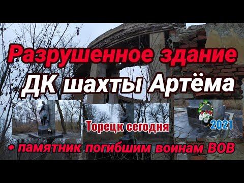 Разрушенное здание дворца культуры шахты Артёма. Город Железное (Артёмово) Донецкая область.