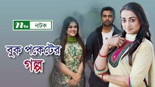NTV Romantic Natok - Buk Pocketer Golpo | বুক পকেটের গল্প | Apurbo | Orsha | Ruhee | NTV Natok