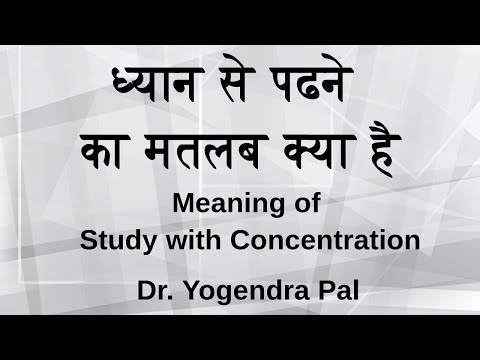 Meaning of Study with Concentration | Hindi | Dr  Yogendra Pal