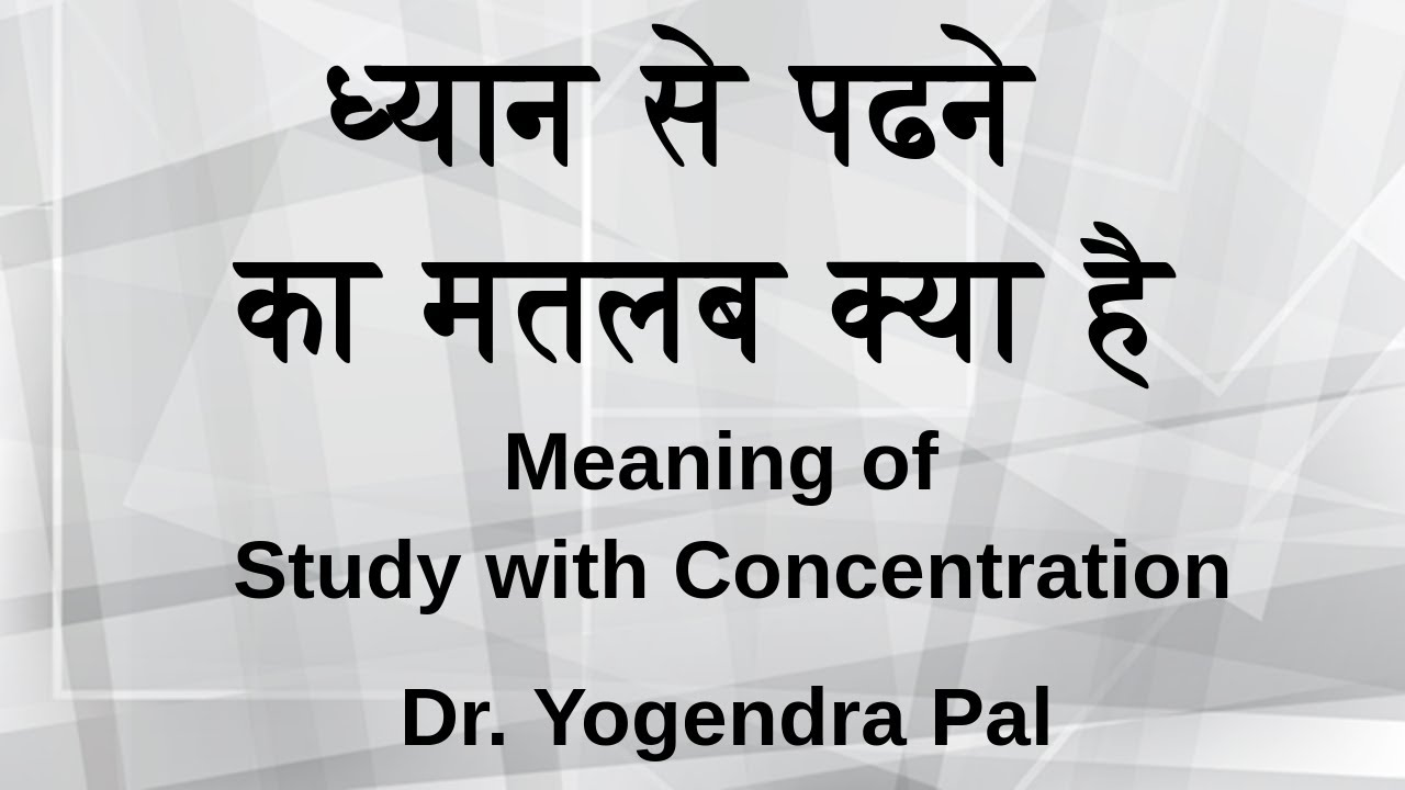 Meaning of Study with Concentration | Hindi | Dr  Yogendra Pal | Study Tips