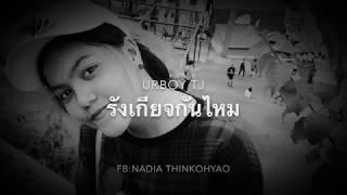 รังเกียจกันไหม - UrboyTJ cover by Nadia