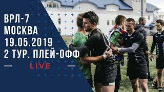 Live. Высшая лига по регби-7 | 19.05.2019. 2 тур. Плей-офф