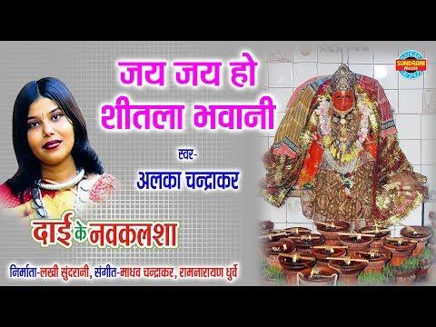 Jai Jai Ho Shitla Bhavani - Alka Chandrakar - Dai Ke Nav Kalsha - CG Song - Jas Geet