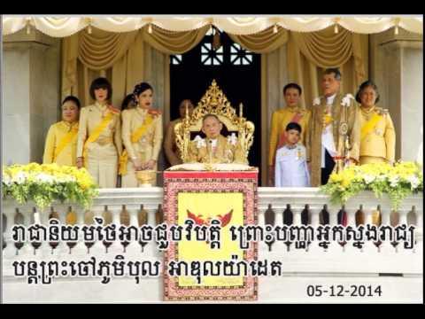 thmey thmey - Thai monarchy could face a crisis because the successive King Phum Vibul Adulyadej