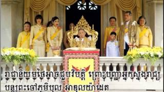 thmey thmey - Thai monarchy could face a crisis because the successive King Phum Vibul Adulyadej