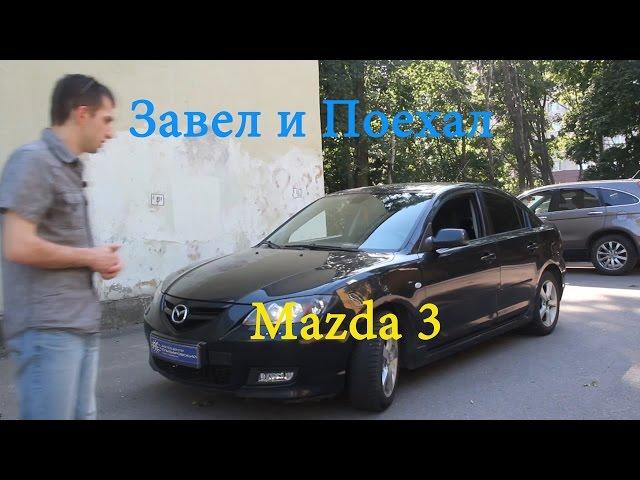 Mazda 3 завел и поехал
