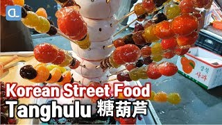 Chinese Fruit Candy Dessert, Tanghulu 糖葫芦 탕후루 / Korean Street Food / 대림시장 길거리 음식
