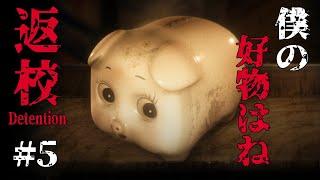 #5【返校-Detention-】鏡に映る真実、天才と穀物【ゲスト:小野賢章】
