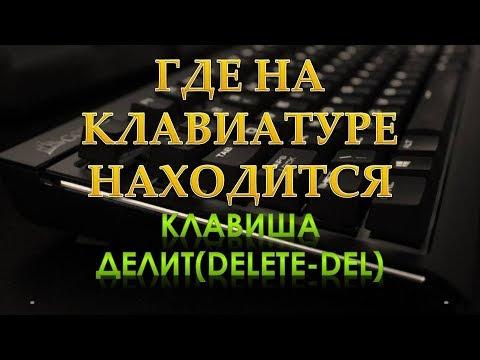 Где на клавиатуре находится кнопка делит(delete,del).Клавиша Делит.