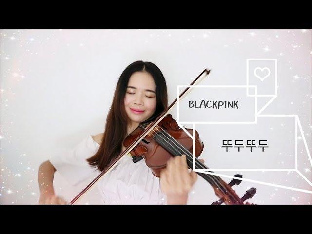 Mysterious BLACKPINK - '뚜두뚜두 (DDU-DU DDU-DU)' ☆Violin☆ [SHEET MUSIC AVAILABLE]