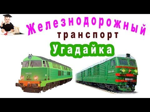 Угадайка железнодорожный транспорт. Тренировка памяти для детей.
