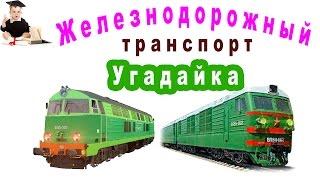 Угадайка. Железнодорожный транспорт.