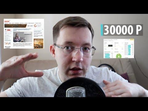 Как сделать сайт и заработать 30 тысяч рублей в месяц на нем.