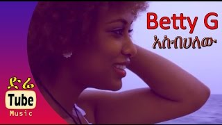 Betty G - Asebehalew [NEW! Hot! Music Video 2015]