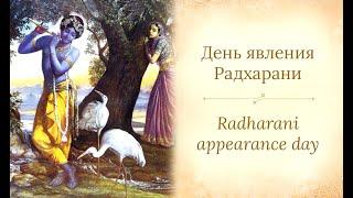 День рождения Радхарани 2014 / Radhastami 2014 ( Детские и юношеские развлечения Кришны)