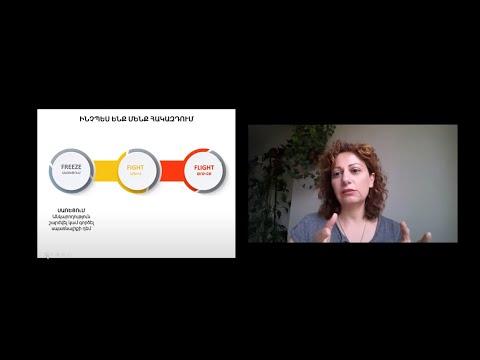 «Մարդկային ռեսուրսների կառավարումը համավարակի ժամանակ և հետո» Արփի Կարապետյանի հետ from YouTube · Duration:  1 hour 21 minutes 47 seconds