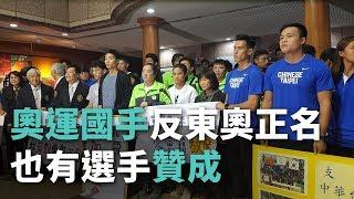 「台湾」名義での東京五輪参加、賛否両論
