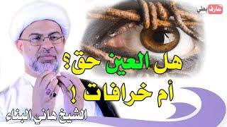 قصص غريبة بسبب العين فهل العين حق ⁉️ أم هي خرافات الناس ⁉️ - الشيخ هاني البناء