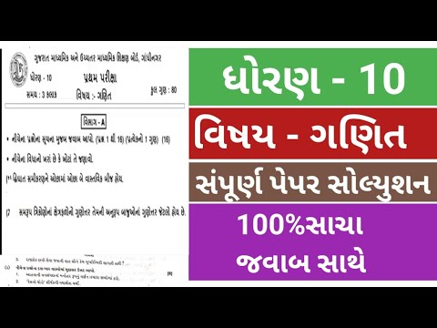 Download ધોરણ 10 વિષય ગણિત પેપર સોલ્યુશન પ્રથમ પરીક્ષા | dhoran 10 ganit paper solution 2021 |Dhoran 10 Ganit