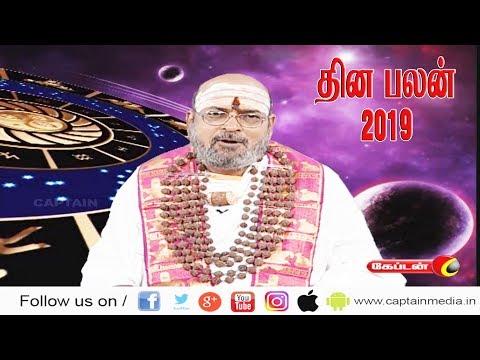 தின பலன் | Daily Horoscope in Tamil | Promo | Captain Tv |  #dinapalan    Like: https://www.facebook.com/CaptainTelevision/ Follow: https://twitter.com/captainnewstv Web:  http://www.captainmedia.in