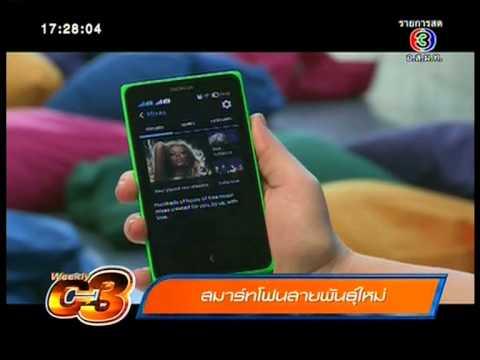 WeeklyC3 | Nokia X สมาร์ทโฟนสายพันธุ์ใหม่