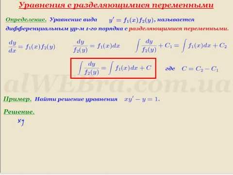 """Видеоурок """"ДУ с разделяющимися переменными 1 часть"""""""