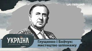 Розсекречена історія. Глущенко і Бойчук: мистецтво шпіонажу