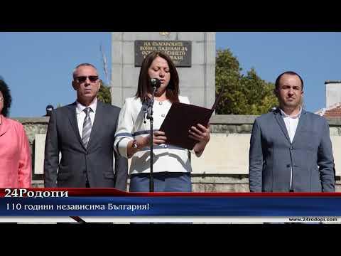 Кърджалийци празнуват 110 години от обявяването на независимостта на България
