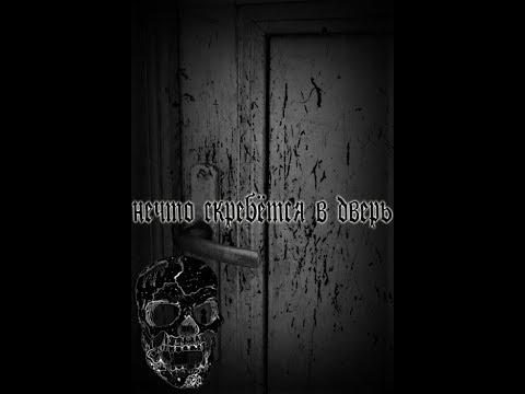 страшные истории на ночь  - Нечто Скребётся в Дверь!