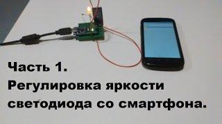Управление яркостью светодиода со смартфона\планшета на андроид. Видеоуроки ардуино для начинающих.