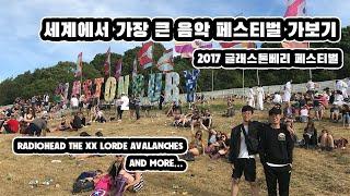 세계에서 가장 큰 음악 페스티벌 가보기, 2017 글래…