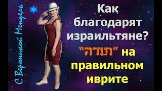 ☺СПАСИБО НА ИВРИТЕ ♥ БЛАГОДАРНОСТЬ НА ИВРИТЕ ☻+песня