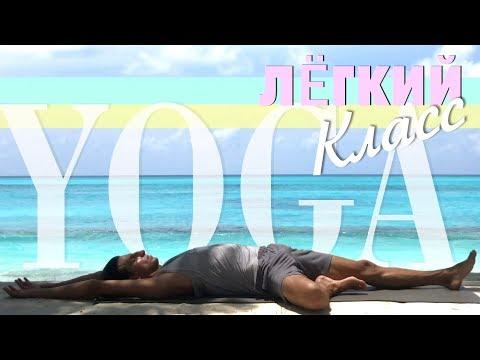 Йога для начинающих 😍 Легкий Урок Йоги 👍