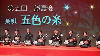 ♪Shamisen♪第五回【勝壽会】長唄三味線「五色の糸」