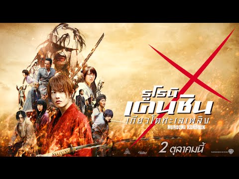Rurouni Kenshin 2 - Official Trailer HD [พากย์ไทย]