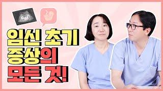 [구로산부인과] 임신 초기 증상의 모든 것!